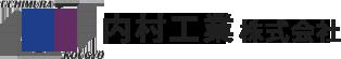 内村工業株式会社